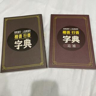 ユーキャン常用漢字 人名用漢字 楷書行書字典 追補セット