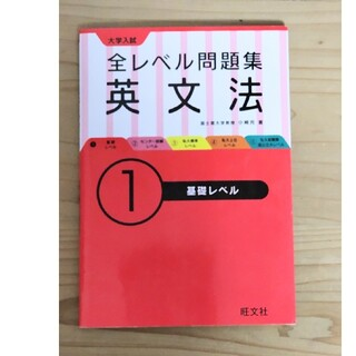 オウブンシャ(旺文社)の大学入試全レベル問題集英文法 1(語学/参考書)