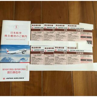 日本航空株主優待券 8枚(航空券)