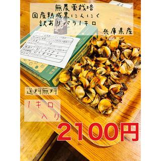 無農薬栽培 国産熟成黒にんにく 兵庫県産訳ありバラ1キロ  黒ニンニク(野菜)
