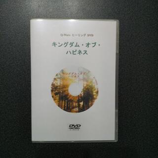 キングダム・オブ・ハッピネス ほおじろえいいち ヒーリング DVD(趣味/実用)