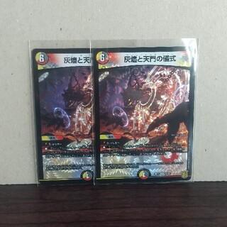 デュエルマスターズ(デュエルマスターズ)の王星伝説超動 灰燼と天門の儀式 2枚セット(カード)
