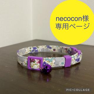 necocon様専用猫の首輪オーダーページ(リード/首輪)