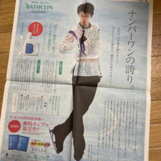 羽生結弦 バスクリン全面新聞広告
