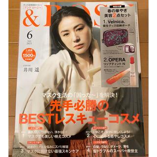 タカラジマシャ(宝島社)の&ROSY 2021年06月号 【雑誌のみ】(美容)