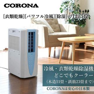 コロナ - 新品未開封●冷風 衣類乾燥除湿機●どこでもクーラー 衣類乾燥機 クーラー 除湿器
