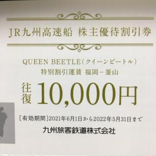 クイーンビートル JR九州高速船 株主優待割引券 往復10000円券/1枚 (その他)