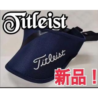 Titleist - 【新品未使用】タイトリストサンバイザー ネイビー