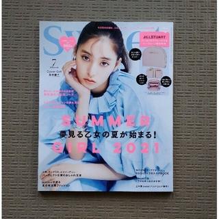 スウィート 7月号 雑誌のみ(ファッション)