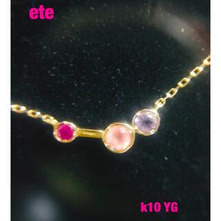 ete - ④ エテ  k10 レイヤーカラーストーンネックレス☆YG