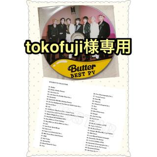 tokofuji様専用 PV(その他)