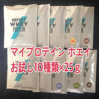 マイプロテイン(MYPROTEIN)のマイプロテイン ホエイプロテイン お試しセット 10種類×25g(プロテイン)