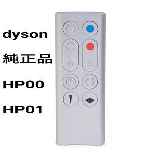 ダイソン(Dyson)のdyson  ダイソン  Hot + Cool  HP00 HP01 リモコン(扇風機)