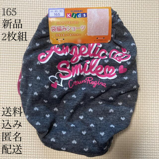 しまむら - (291) 新品 2枚組 165 袋編みショーツ ふんわりぽかぽか