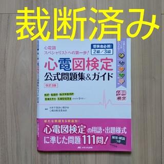 心電図検定公式問題集&ガイド 受検者必携!2級/3級 改訂3版