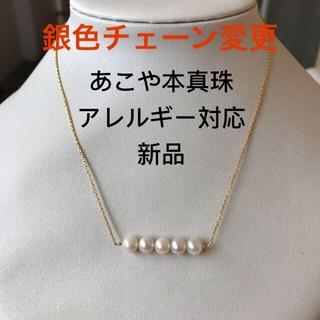 あこや真珠 パールネックレス 本物 バランスアップ 華奢 アレルギー対応 新品