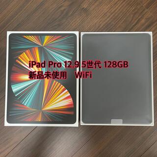 Apple - 【未使用品】iPad Pro 128GB 12.9 MHNG3J/A