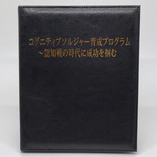苫米地英人 ワークスDVD第26弾 「コグニティブソルジャー育成プログラム(その他)