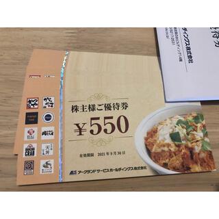 28枚 アークランドサービス 株主優待(レストラン/食事券)