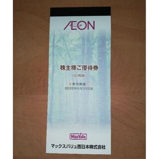 イオン(AEON)のイオン 株主優待 MaxValu マックスバリュ 5000円分(ショッピング)