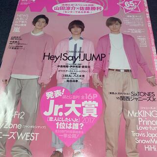 ヘイセイジャンプ(Hey! Say! JUMP)のMyojo 切り抜き Hey!Say!JUMP(アート/エンタメ/ホビー)