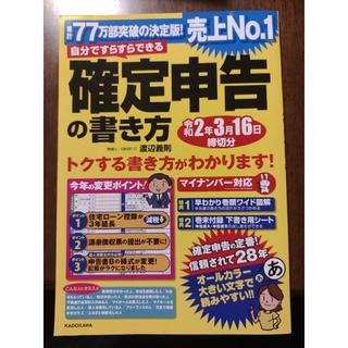 カドカワショテン(角川書店)の確定申告の書き方(ビジネス/経済)