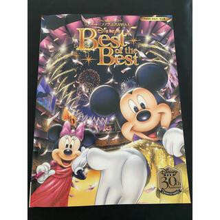ヤマハ(ヤマハ)のディズニーファン読者が選んだ Disney's Best of the Best(楽譜)