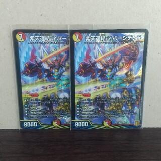 デュエルマスターズ(デュエルマスターズ)の王星伝説超動 紫天連結 ネバーシデンド 2枚セット(カード)