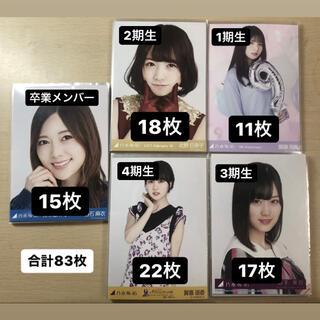 ノギザカフォーティーシックス(乃木坂46)の乃木坂 生写真 まとめ売り(アイドルグッズ)
