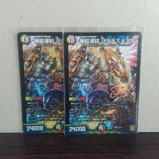デュエルマスターズ(デュエルマスターズ)の王星伝説超動 神龍連結 バラデスメタル 2枚セット(カード)