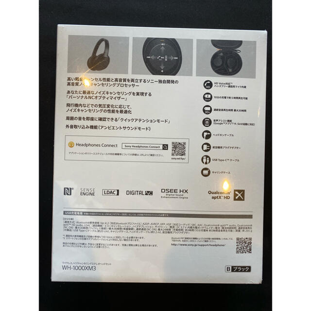 SONY(ソニー)のSONY WH-1000XM3(B)  ヘッドフォン 新品未開封品 スマホ/家電/カメラのオーディオ機器(ヘッドフォン/イヤフォン)の商品写真