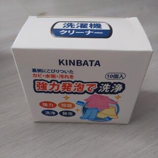 KINBATA洗濯機クリーナー