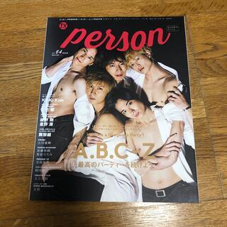 Johnny's - TVガイドPERSON VOL. 64