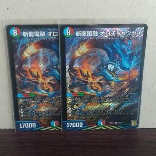 デュエルマスターズ(デュエルマスターズ)の王星伝説超動 斬龍電融 オロチリュウセイ 2枚セット(カード)