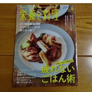 栄養と料理 2021年4月号(料理/グルメ)