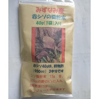 赤紫蘇の粉末 二袋(40g しそジュース用)