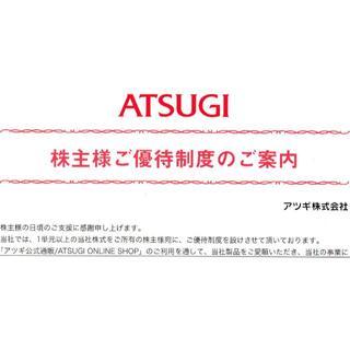 アツギ オンラインショップ 優待割引30%OFF (有効期限:21年11月末)(その他)