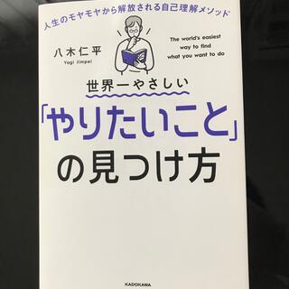 カドカワショテン(角川書店)の「やりたいこと」の見つけ方(ビジネス/経済)