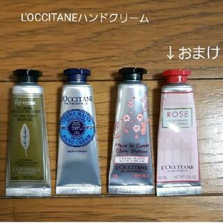 L'OCCITANE - ロクシタン ハンドクリーム 10ml×3本