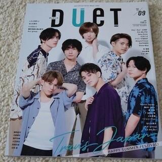 Duet (デュエット) 2020年 09月号
