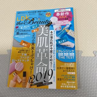 LDK the Beauty 2019年4月号 ミニ版(美容)
