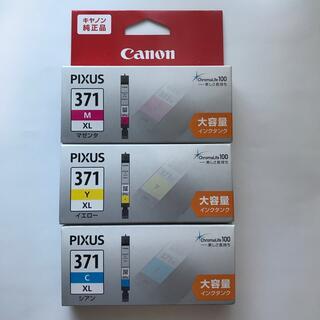 Canon - 大容量!Canon (キャノン)純正品インク371XL マゼンタイエローシアン