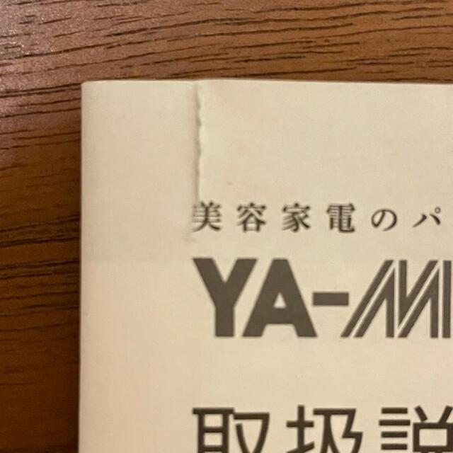YA-MAN(ヤーマン)のヤーマン RFボーテ キャビスパRFコア エクストラ スマホ/家電/カメラの美容/健康(ボディケア/エステ)の商品写真