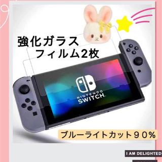 Nintendo Switch  ガラスフィルム ブルーライトカット