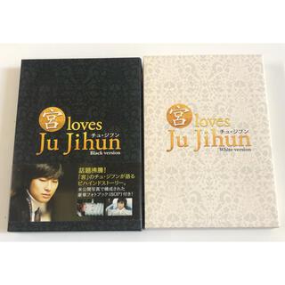 """""""宮"""" loves チュ・ジフン Black White version.DVD(舞台/ミュージカル)"""