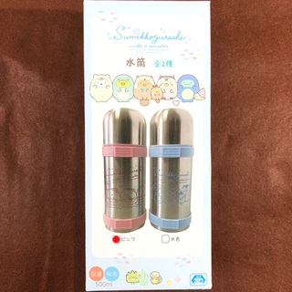 すみっコぐらし ステンレス製携帯用魔法瓶【ピンク】
