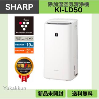 SHARP - SHARP 除加湿空気清浄機 KI-LD50 白 プラズマクラスター 衣類乾燥