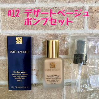 エスティローダー(Estee Lauder)の新品✨ダブルウェア #12デザートベージュ ポンプセット(ファンデーション)