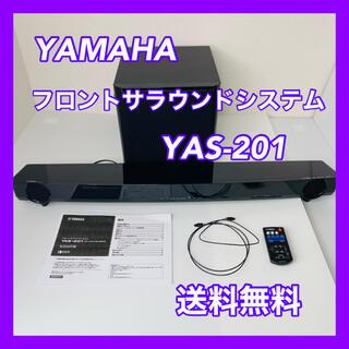 ヤマハ(ヤマハ)のYAMAHA YAS-201 フロントサラウンドシステム(スピーカー)