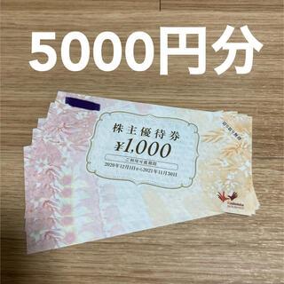 まねきねこ コシダカホールディングス 株主優待券 5000円分(その他)